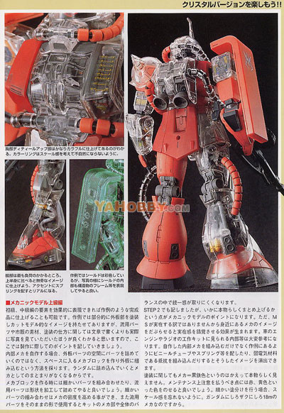 Gundam Master Grade 1/100 MS-06S Zaku II (MG Crystal Model)