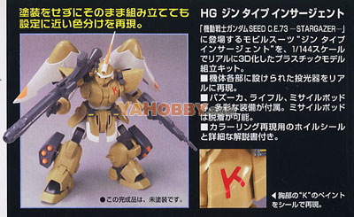 Gundam Seed HG 1/144 Model Kit ZGMF-1017 Ginn Type Insurgent