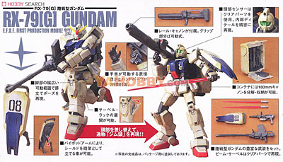 Gundam HGUC 1/144 RX-79(G) Gundam The Ground War Set