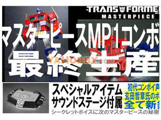 Transformers MPL-01 Masterpiece Convoy with Voice Base
