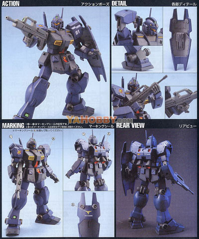 Gundam HGUC 1/144 Model Kit RGM-79Q GM Quel