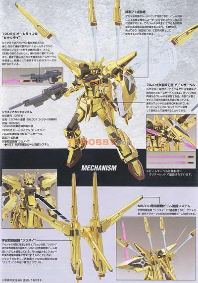Gundam Seed Destiny HG 1/144 Model Kit ORB-01 Shiranui Akatsuki