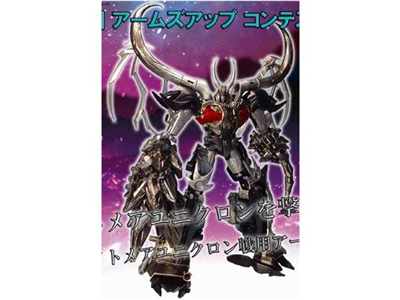 Transformers Prime Japanese AM-19 Nightmare Unicron Exclusive