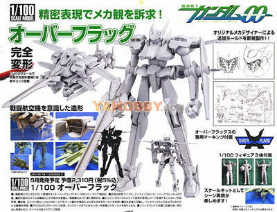 Gundam 00 1/100 Model Kit SVMS-010 Over Flag