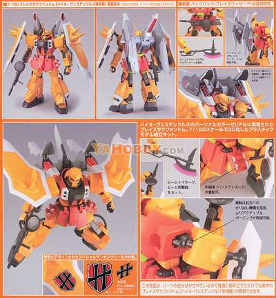 Gundam Seed Destiny 1/100 Model Kit Blaze Zaku Phantom Heine
