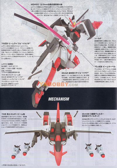 Gundam Seed Destiny HG 1/144 Model Kit Murasame Production Type