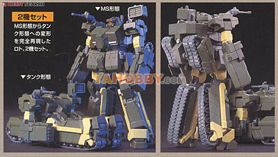 Gundam HGUC 1/144 Model Kit D-50C Loto Twin Set