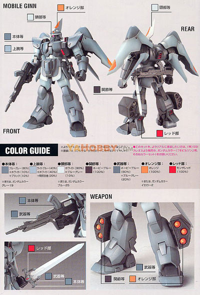 Gundam Seed Destiny HG 1/144 Model Kit ZGMF-1017 Mobile Ginn